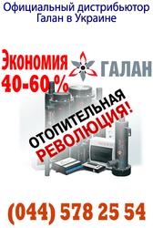 Котлы Галан продажа в Ровно