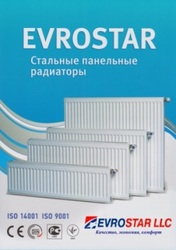 Стальные панельные радиаторы ТМ «EVROSTAR LLC »