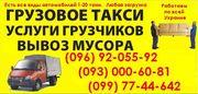 Грузовые Перевозки Диван,  Кресло Ровно. перевозка стол,  вещи в ровно.