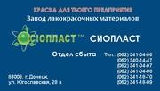 Грунтовка ЭП-0199,  эмаль ЭП-525,  лак ХВ-784