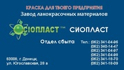 ,  эмаль ПФ-837,  лак ХС-724 ,  Шпатлевка ХВ-004