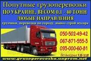 Попутные грузоперевозки ровно - хмельницкий - ровно,  украина