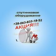 Акция спутниковое тв всего 420 грн