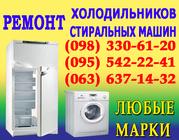 Ремонт холодильника Рівне. Майстер по ремонту холодильників в Рівному