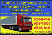 Вантажні перевезення комбайна Рівне. Перевезення трактора по Рівному