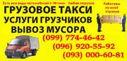 ГРУЗОПЕРЕВОЗКИ дрова Ровно. ПЕРЕВОЗКА дров,  брус в  Ровно и Украине.
