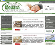 Интернет-магазин деревянных кроватей с ортопедическими матрасами