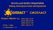 Эмаль ПФ-1189;  краска ПФ1189 производство эмалей ПФ-1189,  эмаль ПФ-118