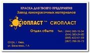 ЭМАЛЬ ОС-1203 ЭМАЛЬ ОС-7401 ЭМАЛЬ ОС-5103  Эмаль ОС-12-03 белая,  серая
