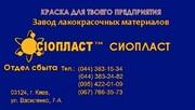 ХВ518-ХВ-518-19 ЭМАЛЬ ХВ 518 ЭМАЛЬ ХВ 518-ХВ-19-0№ Лак ПФ-157 для деко
