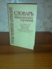 Русско-украинско-латинский словарь медицинских терминов.