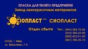 ХВ-518 ХВ-785 ХВ 518^ ЭМАЛЬ ХВ-518 /д-ТУ 6-10-966-75^ ЭМАЛЬ ХВ-518,  КР