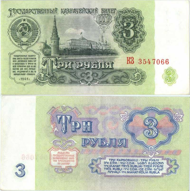 3 рубля 1961 года цена в украине альбомы для нумизматов купить в москве