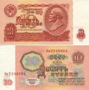 10 рублей 1961 года