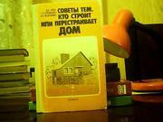 Лёпа В. Е. Советы тем,  кто строит или перестраивает дом.