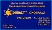ЭМАЛЬ КО-84# ЭМАЛЯМИ КО-84 И КО-814 ЭМАЛЬ КО-84# 1&Грунтовка ЭП-0259 Т