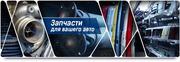 Авторазборка Mercedes, Volkswagen, Citroen, Fiat, Renault, Volvo, BMW, Audi
