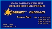 Грунт-эмаль ХВ-0278-ХВ-0278+грунт-эмаль ХВ-0278 –ХВ-0278  грунт-эмаль