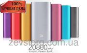Зарядное устройство Power Bank 20800 mA/h металл