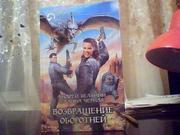 Белянин А.,  Черная Г. Возвращение оборотней
