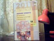 Збірник завдань для державної підсумкової атестації з математики.