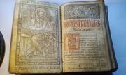 Єванглие 1623 год