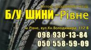 Шини,  резина,  гума,  колеса БУ з Європи ОПТ та роздріб