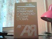Русско-украинский и украинско-русский словарь