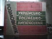 Українсько-російсько-англійський розмовник.