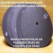 Двусторонний абразивный шлифовальный круг 400мм