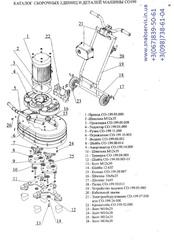 Запчасти к мозаичношлифовальной машине СО 199
