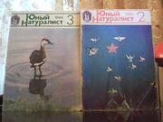 Журнал Юный натуралист 1986.