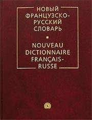 Новый французско-русский словарь