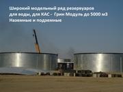 Цилиндрические вертикальные резервуары РВС-2000 заказать недорого