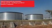 Изготовление цилиндрические вертикальные резервуары РВС-1000